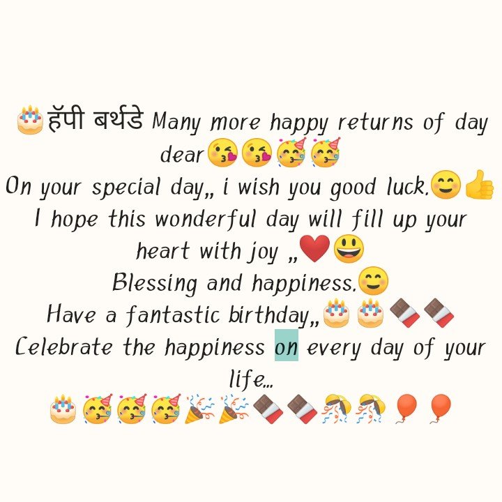 🎂हॅपी बर्थडे - u gefs Many more happy returns of day dear On your special day , , i wish you good luck , I hope this wonderful day will fill up your heart with joy , Blessing and happiness . Have a fantastic birthday , Celebrate the happiness on every day of your life . . . - ShareChat