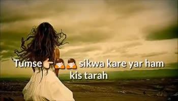 Tum gaye gham nhi ankh ye namm nahi - ShareChat