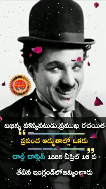 చార్లీ చాప్లిన్ జయంతి - ఉదయభాను S విభిన్న హాస్యనటుడు , ప్రముఖ రచయిత , ప్రపంచ అద్భుతాల్లో ఒకరు . - చార్లీ చాప్లిన్ 1889 ఏప్రిల్ 16వ . తేదీన ఇంగ్లండలోజన్మించారు . జయ విభిన్న హాస్యనటుడు , ప్రముఖ రచయిత ప్రపంచ అద్భుతాల్లో ఒకరు - . చార్లీ చాప్లిన్ 1889 ఏప్రిల్ 16 వ తేదీన ఇంగ్లండ్లోజన్మించారు . - ShareChat