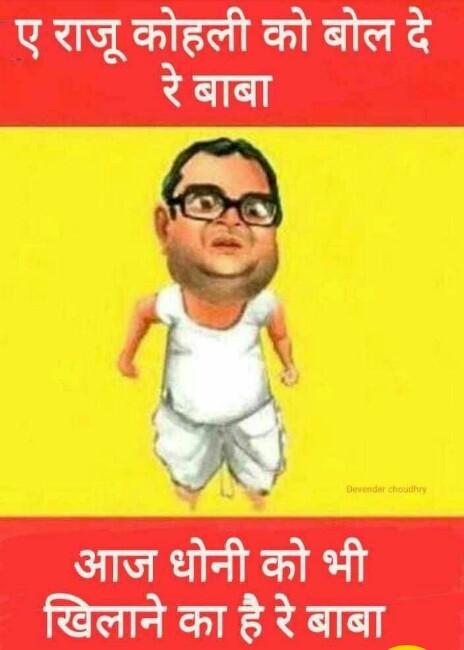 एमएस धोनी - | ए राजू कोहली को बोल दे । रे बाबा Devender choudhury आज धोनी को भी खिलाने का है रे बाबा - ShareChat