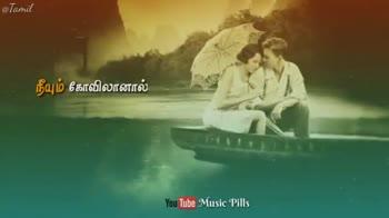 🤵அஜித் - @ Tamil You Tube Music Pills @ Tamil காலம் கரைந்த பின்னும் கூந்தல் நரைத்த பின்னும் அன்பில் மாற்றம் இல்லையே ! YouTube Music Pills - ShareChat