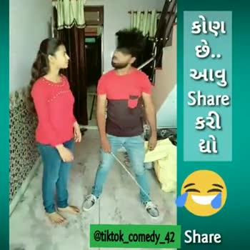 hahahaha - કોણ આવું Share કરી @ tiktok _ comedy _ 42 Share કોણ છે . . આવું Share કરી @ tiktok _ comedy _ 42 Share - ShareChat