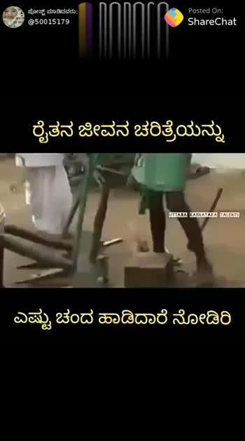 vote ಸೆಲ್ಫಿ - ಪೋಸ್ಟ್ ಮಾಡಿದವರು : @ 50015179 Posted On : ShareChat ರೈತನ ಜೀವನ ಚರಿತ್ರೆಯನ್ನು VITARA LAINATATA TALENTE ಎಷ್ಟು ಚಂದ ಹಾಡಿದಾರೆ ನೋಡಿರಿ ಪೋಸ್ಟ್ ಮಾಡಿದವರು : @ 50015179 Posted On : ShareChat ರೈತನ ಜೀವನ ಚರಿತ್ರೆಯನ್ನು SIZNI BANYO TE ಎಷ್ಟು ಚಂದ ಹಾಡಿದಾರೆ ನೋಡಿರಿ - ShareChat