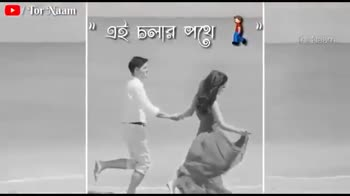 "🎶রোমান্টিক গান - ►lor Naam * গুই সাGেE । SIছুষের দেখা - "" Tor Naam SUBSCRIBE FOR MORE VIDEO - ShareChat"