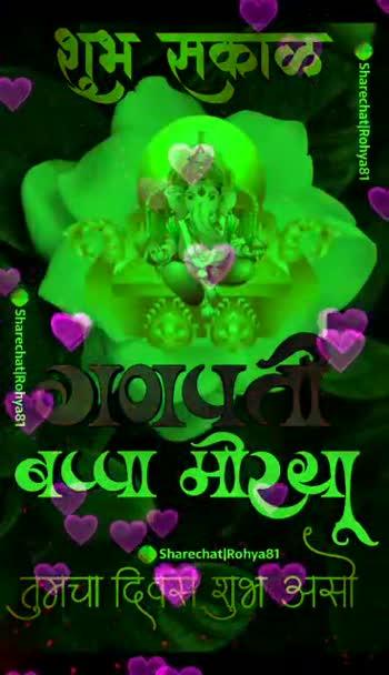 💐इतर शुभेच्छा - Sharechat | Rohya81 Sharechat | Rohya81 boce CI था | यो दिवस शुभ असा Sharechat | Rohya81 शुभ मा । Sharechat | Rohya81 Sharechat | Rohya81 வனம் बुCGI था तुझचा दिवस गुना असा Sharechat | Rohya81 - ShareChat