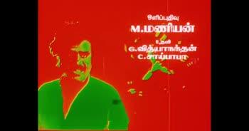 💪🎼motivation songs - அசோசியேட் டைரக்டர் 8 S . L . நாராயணன் கதை VC . குகநாதன் ' ? - M . C . குகநாதன் - ShareChat