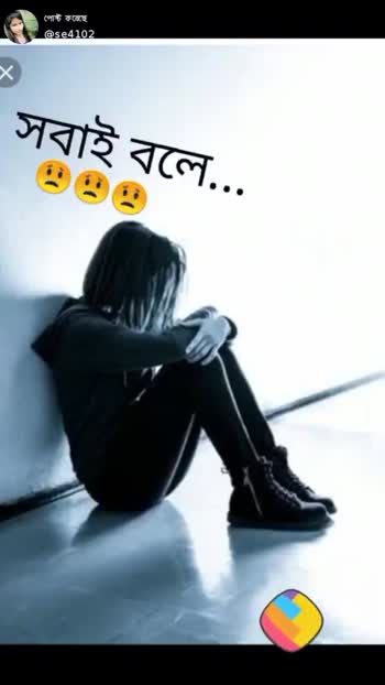 sad 💔💔 - ShareChat