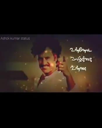 💪🎼motivation songs - Ashok kumar status Ashok kumar status ஏங்gே இருக்கு ? - ShareChat