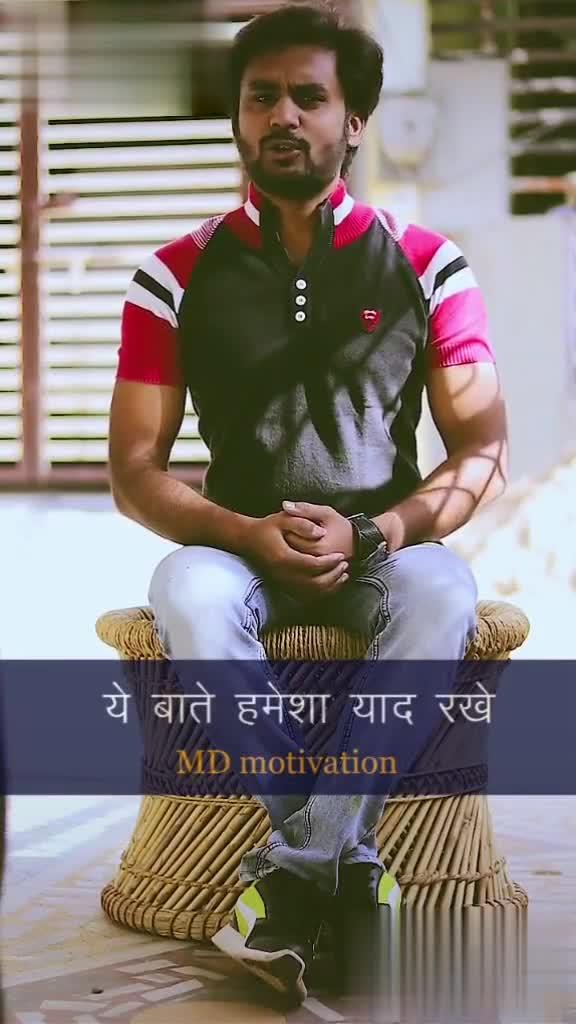 🕌 ৰমজানৰ শুভেচ্ছা - ये बाते हमेशा याद रखे । MD motivation @ mdmotivation164 । ये बाते हमेशा याद रखे । MD motivation @ mdmotivation 164 - ShareChat