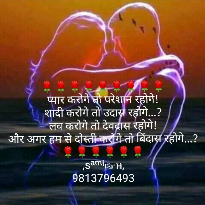 👬दोस्ती-यारी - प्यार करोगे सो परेशान रहोगे ! । शादी करोगे तो उदास रहोगे . . . ? लव करोगे तो देवदास रहोगे ! और अगर हम से दोस्ती करोगे तो बिंदास रहोगे . . . ? , saminक्षH , 9813796493 - ShareChat