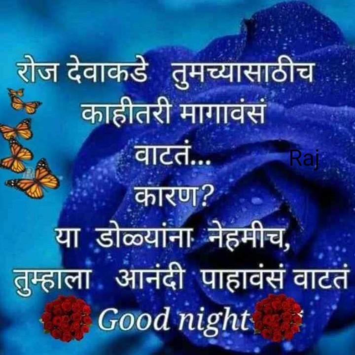 😴शुभ रात्री - Raj ATAN रोज देवाकडे तुमच्यासाठीच काहीतरी मागावंसं वाटतं . . . कारण ? या डोळ्यांना नेहमीच , तुम्हाला आनंदी पाहावंसं वाटतं Good night - ShareChat