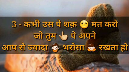 🎵WhatsApp स्टेटस सोंग्स - | | 2 - कभी उसे bye मत कहो । । जिसे । तुम्हारी जरुरत हो . . | Jeet Prajapati - Lyric 5 - कभी उसे ७ मत रुलाना है जो आपको रोता देख खुद रो पड़ा हो - ShareChat