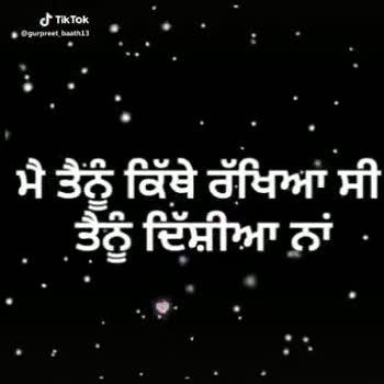 😒😒🤗🤗 - · ਕਦੇ ਵਸਿਆ ਨਾ , Pri aa · ਸ਼ੋਹ ਖਾਲੀ ਅੱਜ ਤੋਂ ਮੇਂ . ਉਹ ਕੋਈ ਦਿਲ ਚ ( ਵੰਸਾਉਣਾ ਨੀ . . gurpreet bath13 - ShareChat
