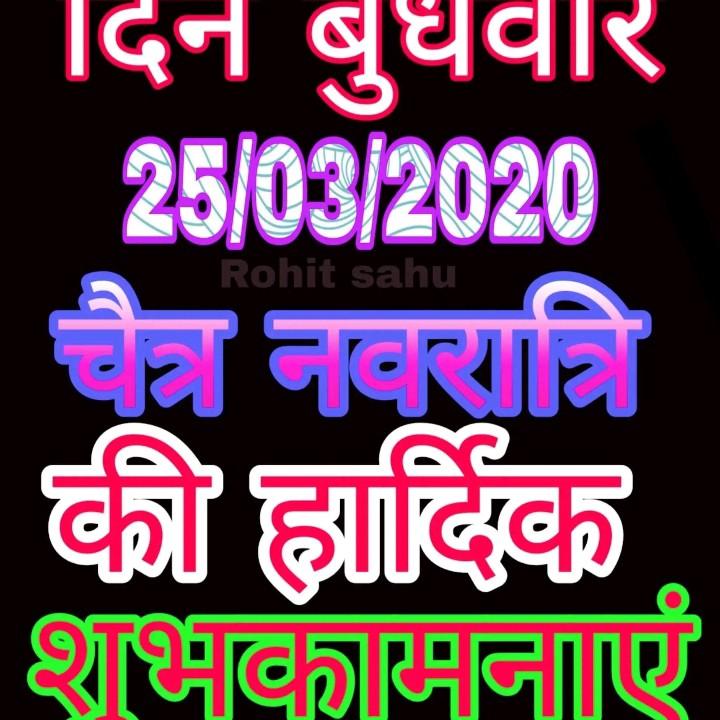 🔥जय काली मैया🎆 - Rohit sahu दन बुधवार 25 / 03 / 2020 चैत्र नवरात्रि की हार्दिक शुभकामनाएं - ShareChat