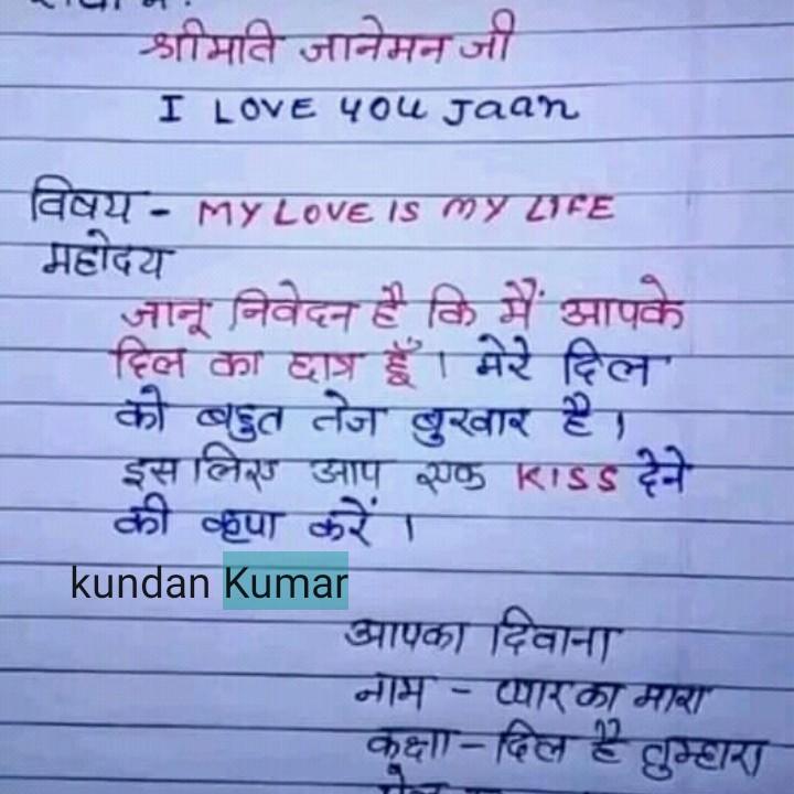 👩👦👦हमार माई हमार अभिमान👩👦👦 - श्रीमाते जानेमन जी I LOVE YOU Jaan Taau - My Love Is My ZTFE महोदय । जानू निवेदन है कि में आपके दिल का छात्र हैं । मेरे दिल की व्युत तेज बुखार है । इसलिए आप छ । ऽऽ देने की व्ऋपा करे । Kumar आपका दिवाना नाम - पारळा मारा कक्षा - दिल है तुम्हारा - ShareChat