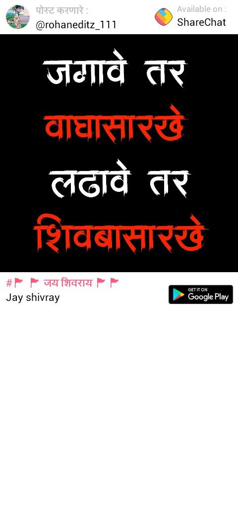 🚩 🚩 जय शिवराय 🚩🚩 - पोस्ट करणारे : @ rohaneditz _ 111 Available on : ShareChat जगावे तर वाघासारखे लढावे तर शिवबासारखे # PP जय शिवराय Jay shivray GET IT ON Google Play - ShareChat
