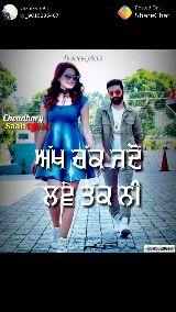preet harpaal new song - ਪੋਸਟ ਕਰਨ ਵਾਲੇ : @ 9816206487 Posted On : ShareChat Choudhary Saab , ਤੇਰੇ ਪਤਲੇ ਜਿਹੇ ਲਕ ਤੇ Choudhary Saab 49816206487  - ShareChat