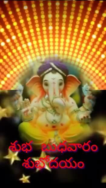 🌅శుభోదయం - 0000 బభధవారం శుభోదయం voti | | శుభోదయం - ShareChat