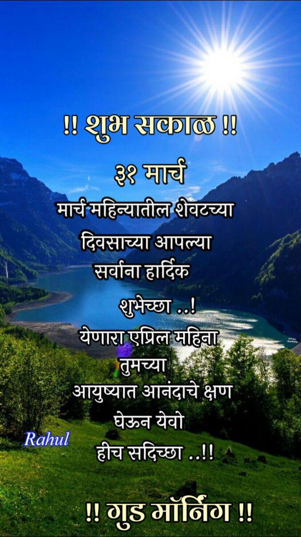 ☀️गुड मॉर्निंग☀️ - ! ! शुभ सकाळ ! ! ३१ मार्च मार्च महिन्यातील शेवटच्या दिवसाच्या आपल्या सर्वाना हार्दिक शुभेच्छा . . ! येणारा एप्रिल महिना तुमच्या आयुष्यात आनंदाचे क्षण घेऊन येवो Rahul हीच सदिच्छा . . ! ! _ _ ! ! गुड मॉर्निग ! ! - ShareChat
