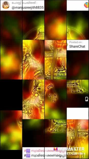 ശബരിമല - ShareChat