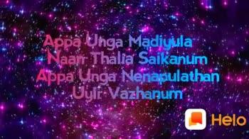 👨🏻 அப்பா - Yea Mananá Púrinja Deivam Neengapa Yea Manasu Nerarias , Selvam Yesappa : Share Shayris , Quotes , WhatsApp Status GET IT ON Google Play - ShareChat