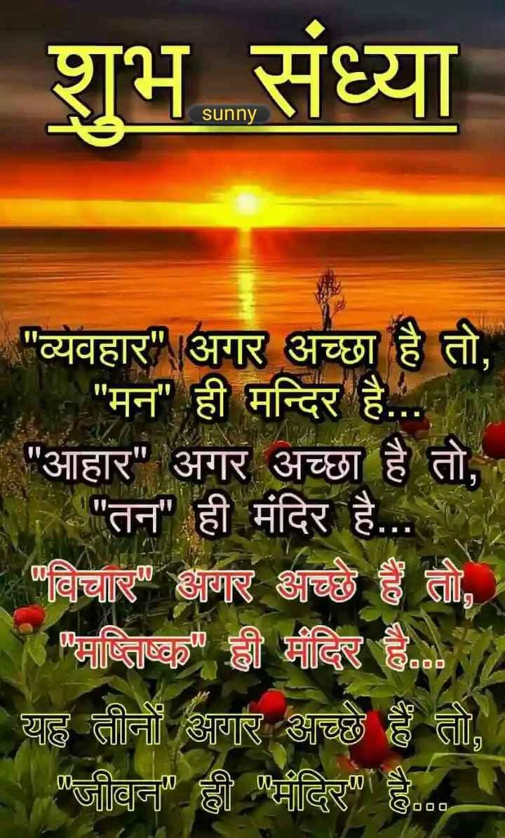 subh ratri - शुभ संध्या sunny = = व्यवहार अगर अच्छा है तो , मन ही मन्दिर है . . . आहार अगर अच्छा है तो , तन ही मंदिर है . . . विचा या छाछर्छ हैं तो , मष्तिष्क क्ली नदिए है . . . । याह्न तीनों आणावा छिर्छ हैं तो , जीवन ही झाँदिल् ' है . 1 g u - ShareChat
