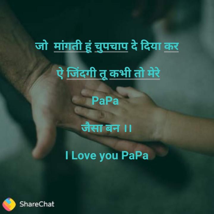 👨👧पापा की परी - जो मांगती हं चुपचाप दे दिया कर ऐ जिंदगी तू कभी तो मेरे PaPa जैसा बन । । I Love you Papa ShareChat - ShareChat