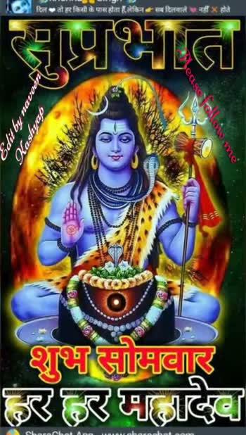 Good Morning - हर हर महादेव ॐ नमः शिवाय ' ખરામ , શુર્ણ मवार * प्रभात सोमवार की हार्दिक शुभकामनायें महादेव की कृपा आप और | आपके परिवार पर सदा बनी रहे । Edit by na Mease follow me ॐ नमः शिवाय शुभ सोमवार , सुप्रभात - ShareChat