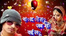 Bhojpuri MP3 (2018) Hit Songs - ShareChat