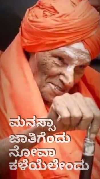ಸಿದ್ದ ಗಂಗಾ ಶ್ರೀಗಳ ನುಡಿ - ShareChat