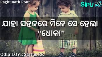 👉ଆପଣଙ୍କ ବାର୍ତ୍ତା - Raghunath Rout SIPURA ଯାହା ଭାଗ୍ୟରୁ ମିଳେ ସେ ହେଲା Odia LOVE Status RR Raghunath Rout SIPUIKA । ଭିଡ଼ିଓ ଭଲ ଲାଗିଥିଲେ Like & Share କରନ୍ତୁ Odia LOVE Status RR - ShareChat