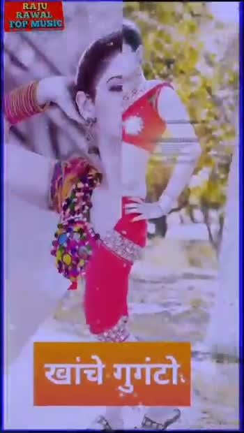 राजस्थानी स्टेटस - RAJU RAWAL TOP MUSIC धीर धीर चालो जी या मोरनी सि चाले RAJU RAWAL TOP MUSIC - ShareChat