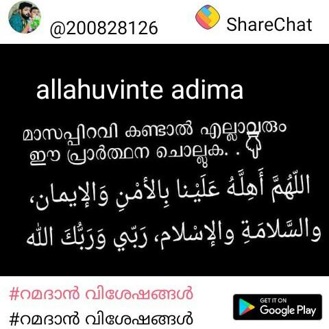 റമദാൻ വിശേഷങ്ങൾ - - ( @ 200828126 ) ShareChat allahuvinte adima ' മാസപ്പിറവി കണ്ടാൽ എല്ലാവരും ' ഈ പ്രാർത്ഥന ചൊല്ലുക . . اللهم أهله علينا بالأمن والإيمان ، والسلامة والإسلام ، ربي وربك الله GET IT ON - # റമദാൻ വിശേഷങ്ങൾ - # റമദാൻ വിശേഷങ്ങൾ മGoogle Play - ShareChat