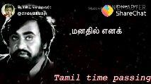 சங்கர் - Made wNPosted On ER ShareChat Tamil time passing - ShareChat