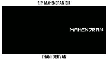 😭 RIP மகேந்திரன் - RIP MAHENDRAN SIR THANI ORUVAN RIP MAHENDRAN SIR THANI ORUVAN - ShareChat