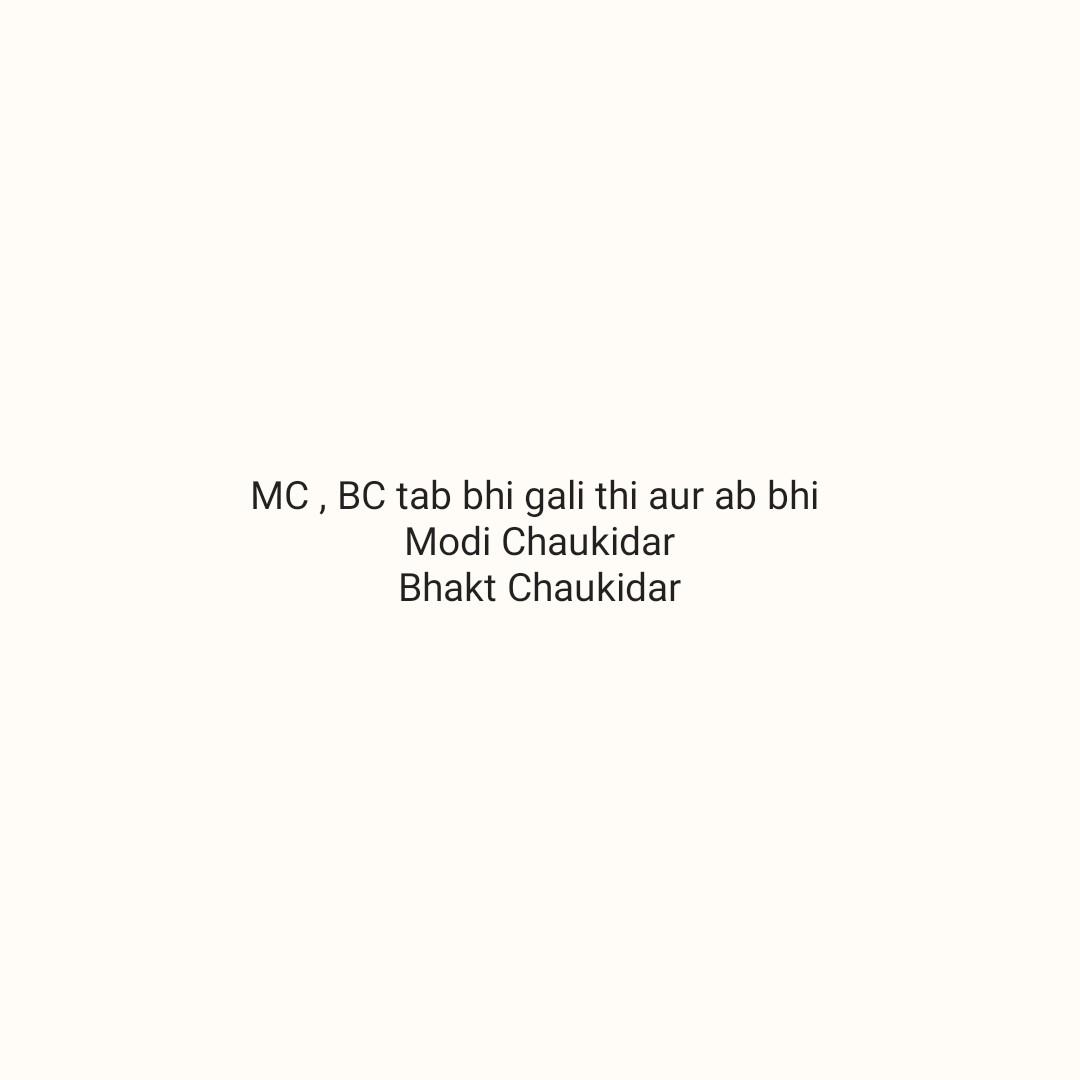18+ - MC , BC tab bhi gali thi aur ab bhi Modi Chaukidar Bhakt Chaukidar - ShareChat