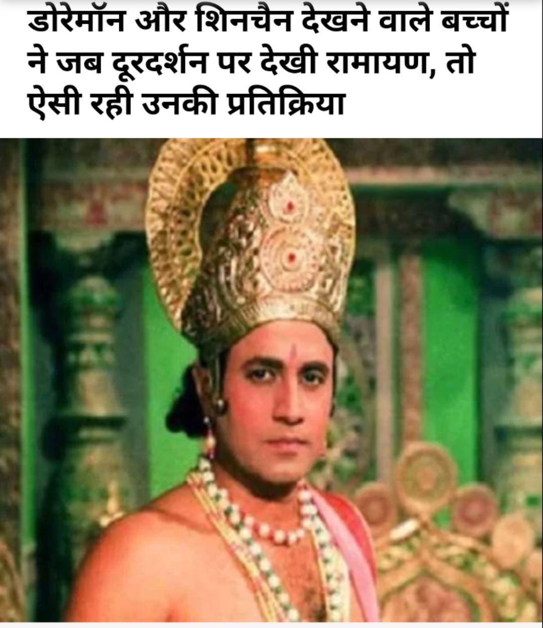🙏रामायण का पुनः प्रसारण📺 - डोरेमॉन और शिनचैन देखने वाले बच्चों ने जब दूरदर्शन पर देखी रामायण , तो ऐसी रही उनकी प्रतिक्रिया - ShareChat