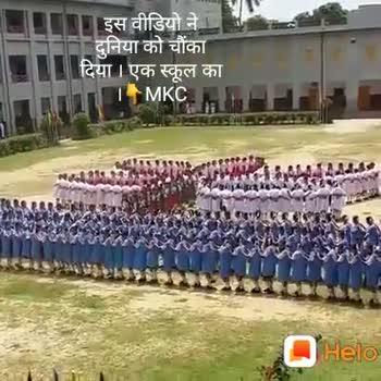 ishvarchaudhary140@gmail.com - इस वीडियो ने । दुनिया को चौंका । दिया । एक स्कूल का | MKC . इस वीडियो ने दुनिया को चौंका दिया । एक स्कूल का MKC Hela - ShareChat