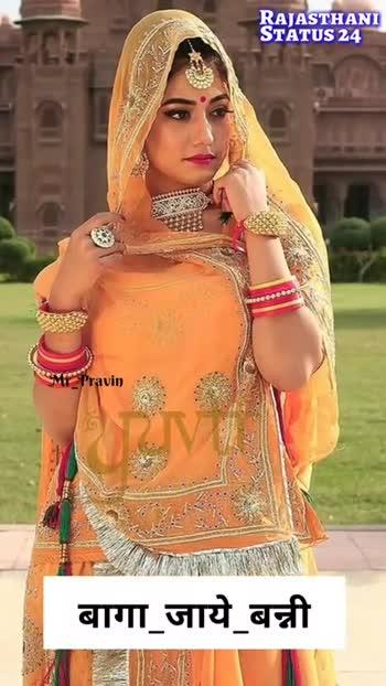 राजस्थानी स्टेटस - RAJASTHANI STATUS 24 चमके in Tavin YouTube Rajasthani Status 24 Mr _ Pravin - ShareChat