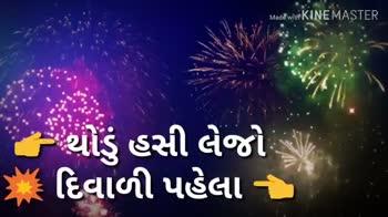 diwali status - ShareChat
