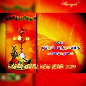 புத்தாண்டு வாழ்த்து - HAPPY CAMIL NEW YEAR 2019 studios Murugesh HAPPY CAMIZ NEW YEAR 2019 - ShareChat
