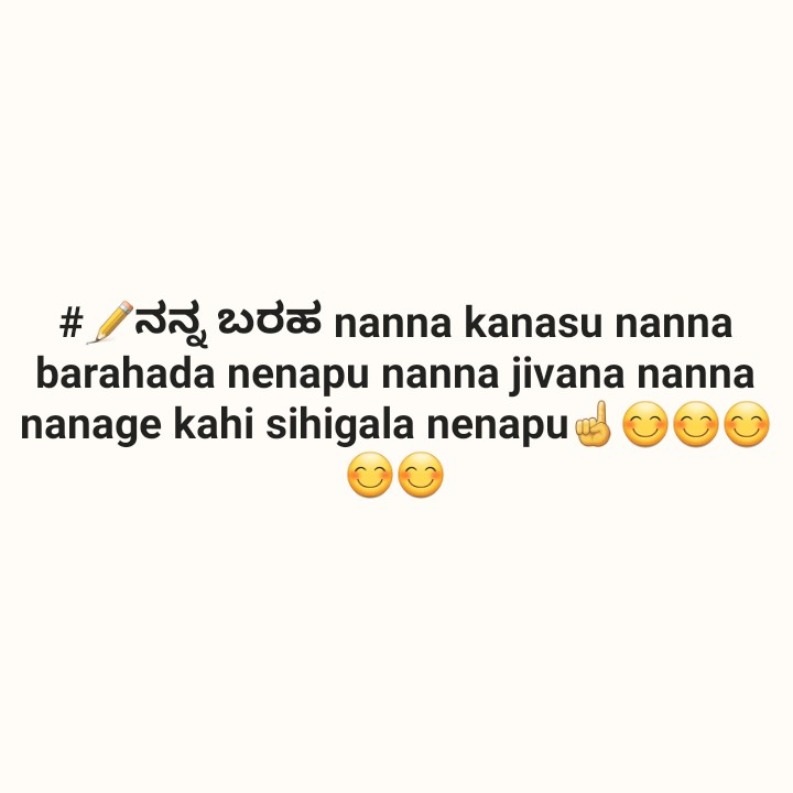 ✏️ನನ್ನ ಬರಹ - # ನನ್ನ ಬರಹ nanna kanasu nanna barahada nenapu nanna jivana nanna nanage kahi sihigala nenapu od ovo - ShareChat