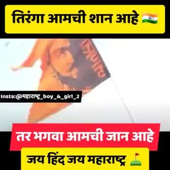 🎶महाराष्ट्र दिवसाचे गाणी - तिरंगा आमची शान आहे Insta : @ HERIS _ boy _ & _ girl _ 2 TikTOK तर भगवा आमची जान आहे जय हिंद जय महाराष्ट्र तिरंगा आमची शान आहे Insta : @ HERIS _ boy _ & _ girl _ 2 तर भगवा आमची जान आहे जय हिंद जय महाराष्ट्र - ShareChat