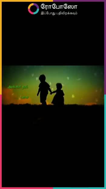 அக்கா 💖 தம்பி - ShareChat