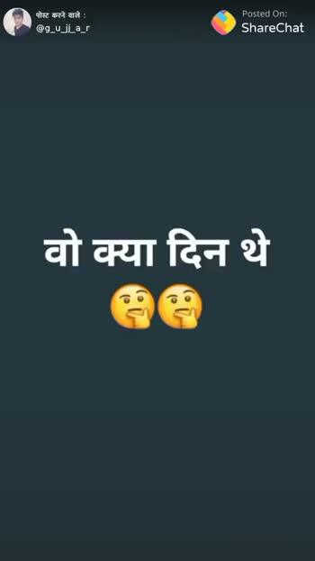 🎵WhatsApp स्टेटस सोंग्स - पोस्ट करने वाले : @ g _ ujj _ a _ r Posted On : ShareChat न लाईफ के फंडे पोस्ट करने वाले : @ g _ u _ ji _ a _ r Posted On : ShareChat न जाने हम क्यू इतने बड़े हो गए - ShareChat