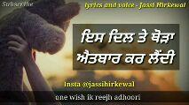 ਟੁੱਟੇ 💔ਦਾ ਦਰਦ - Subscribe lyrics and voice Jassi Hirkewal Insta @jassihirkewal one wish ik reejh adhoori - ShareChat