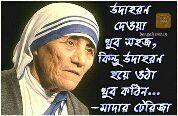 Mother Teresa - [ Tha bengaltarr . tr উদাহরণ দেওয়া খুব সহজ , কিন্তু হয়ে ওঠা কঠিন••• - মাদার টেরিজা - ShareChat