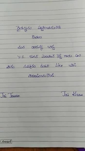 👩🌾రైతే రాజు - రైతన్నను _ పట్టుంబమకునేది కేవలం మన _ రాజన్నబడ్డ YS . ఓంనమనే రెడ్డి గారు అని మకు నమత్రకం ఉంట3 ) Like చెరుంబింబకొండి . Jai Jawan Jai Kisan Awael రైతన్నను పట్టించుకునేది కేవలం - _ మనేరానున్న బడ్డ YS . జగన్ మోహన్ రెడ్డి గారు _ కు సమబ్రకం ఉంటLike 3 Cldుంబం కొండి . Jai Jawan Jai Kisan Awael - ShareChat