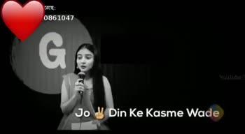 👫সম্পর্ক - Q : 0861047 YouTube Tudose [ Bengali Pyar To Vo s Hai রেছে : 0861047 Posted Oni ShareChat - ShareChat