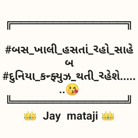✍️ જીવન કોટ્સ - # બસ ખાલી હસતાં રહો સાહે # દુનિયા કફ્યુઝ થતી રહેશે . . … બ . oluling Jay mataji vikt - ShareChat